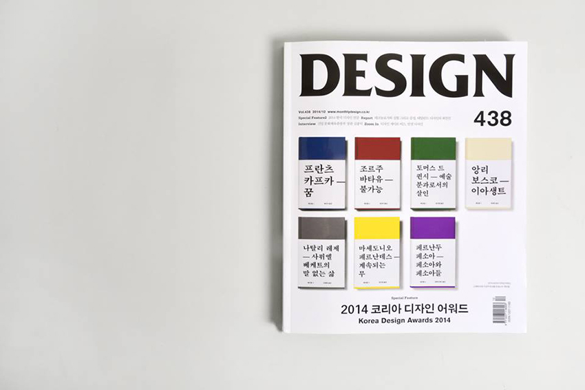 2014_korea_design_awards_01