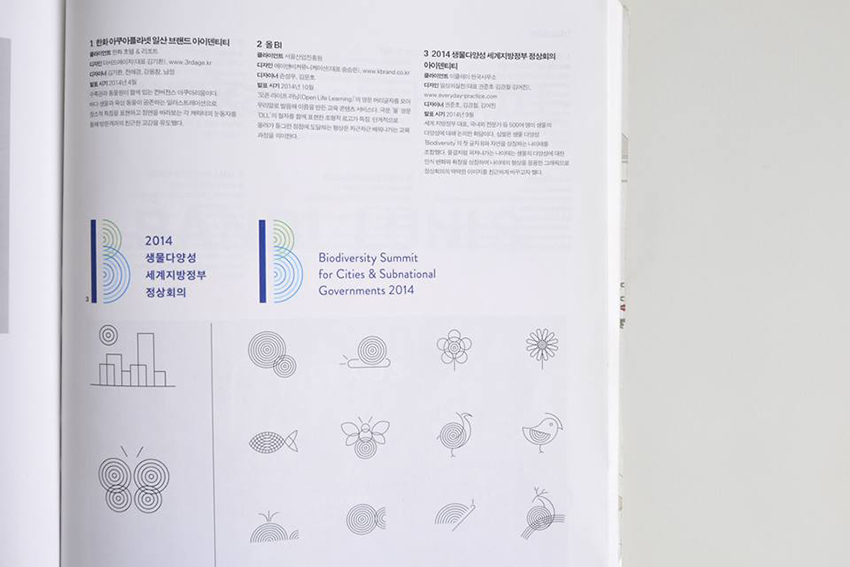 2014_korea_design_awards_03