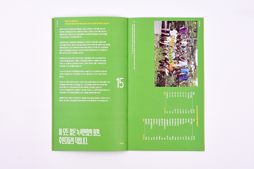 2015greenreport_010