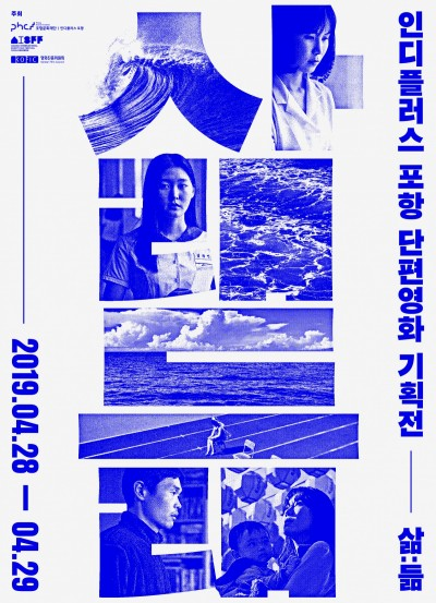 AISFF_pohang_poster_print