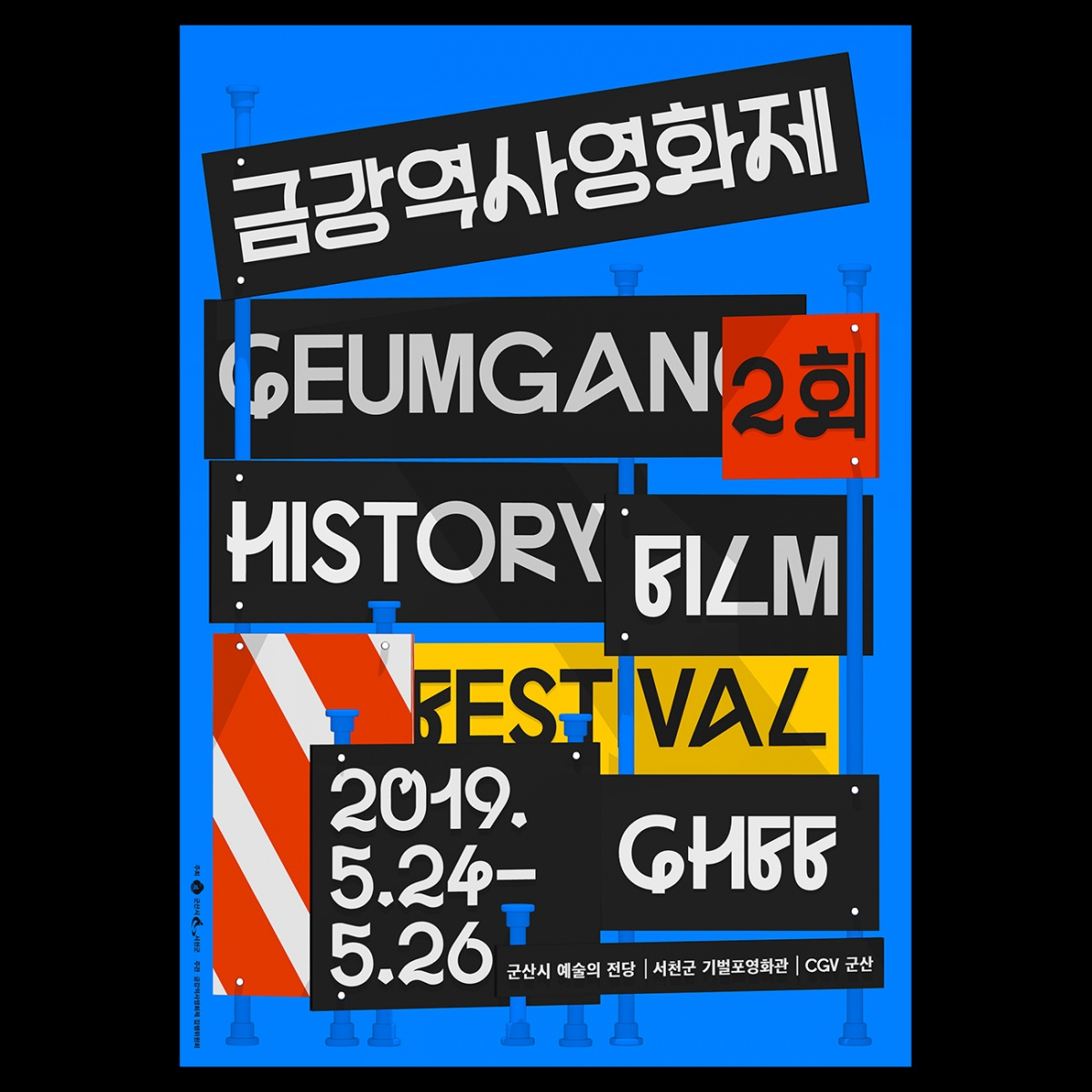 GHFF_poster_2