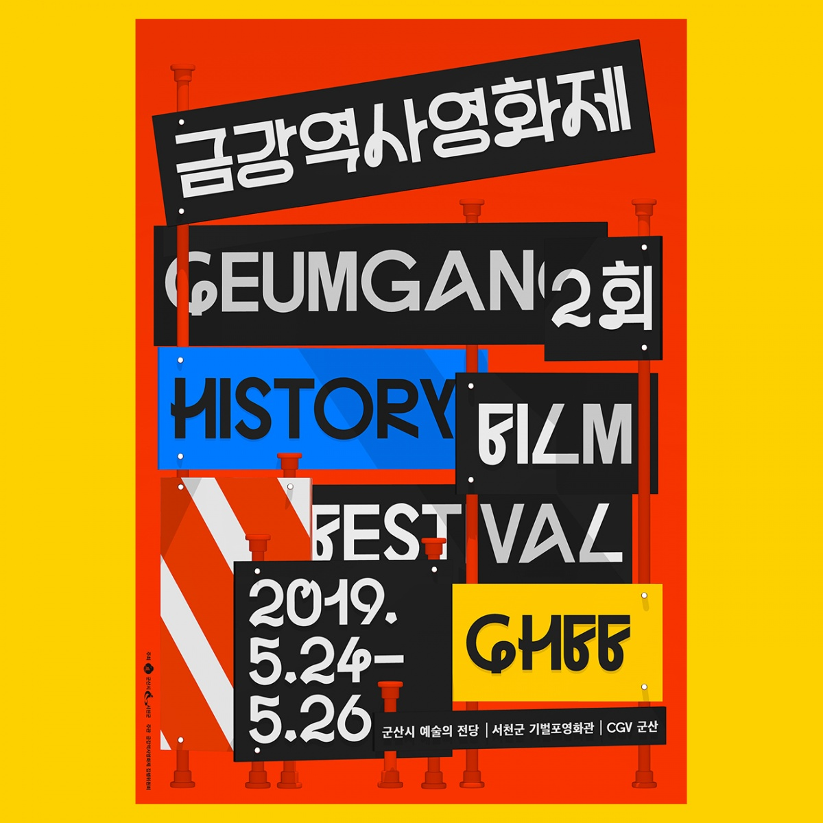 GHFF_poster_3