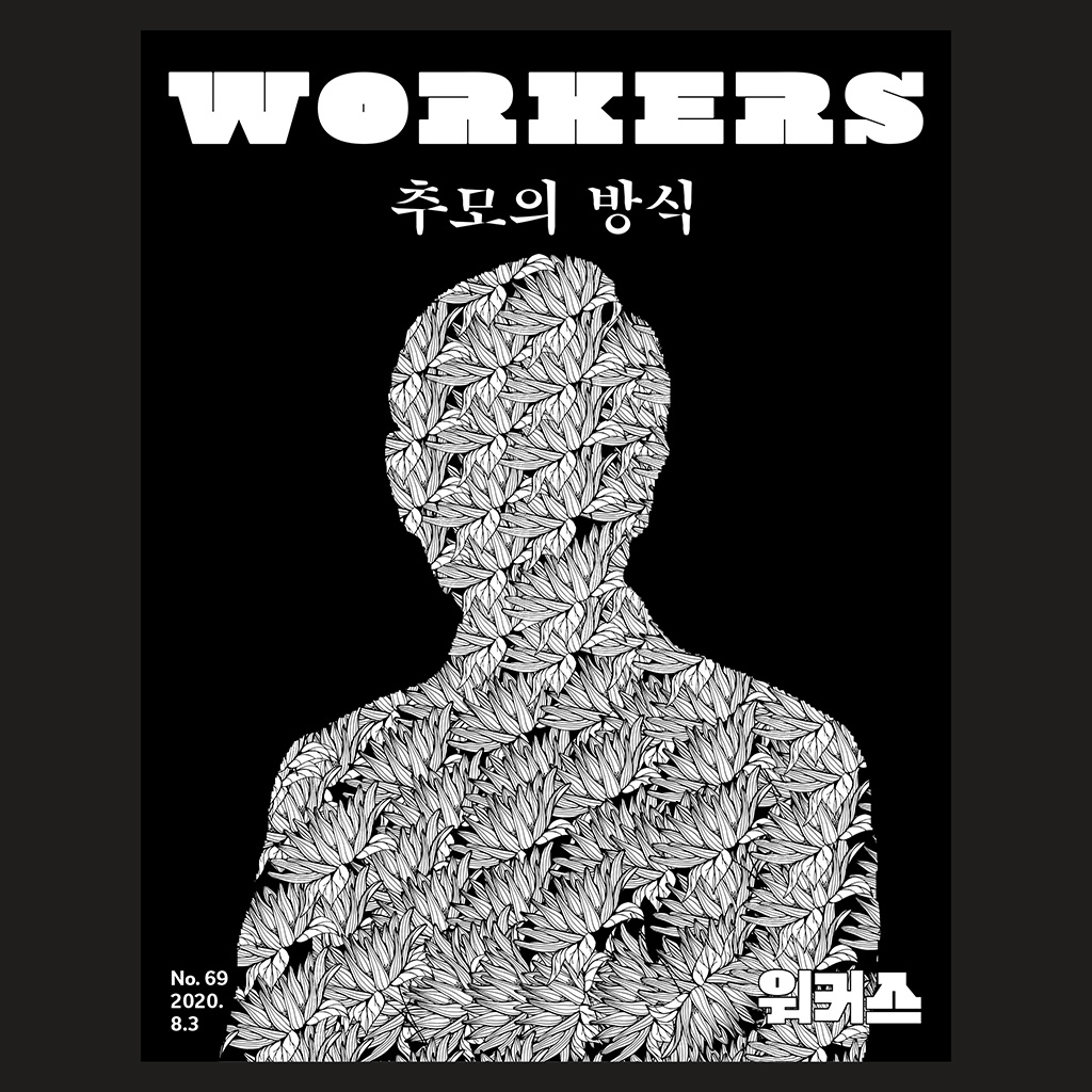 workers_no69-1