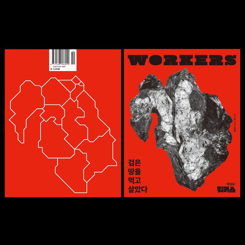 Workers-733